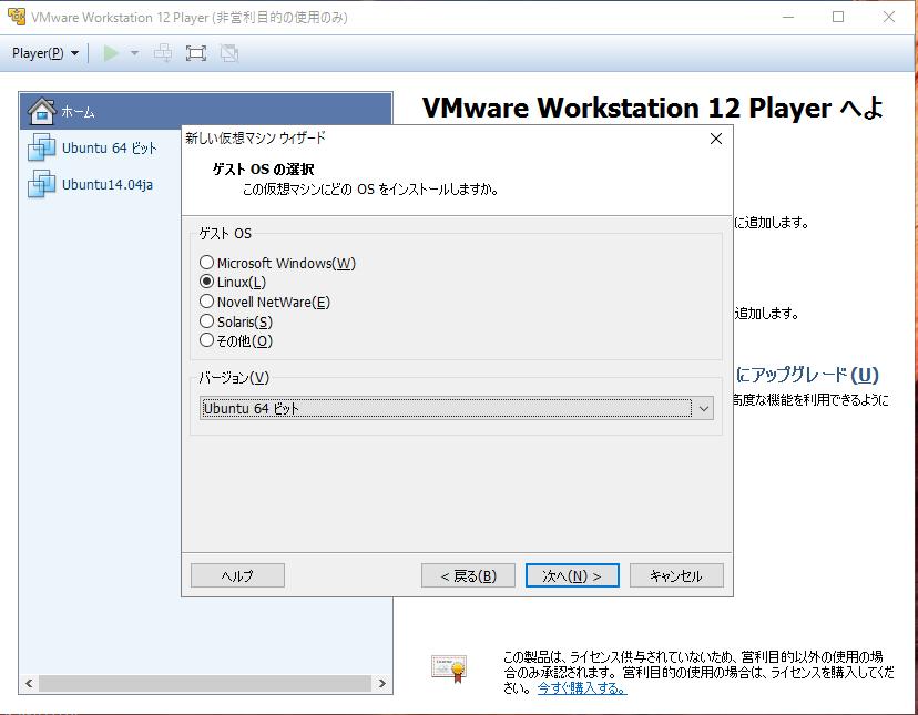 Windows 10 でVMware Workstation Player With Ubuntu