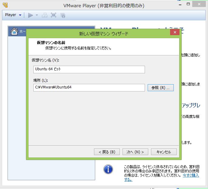 Windows 8 でVMPlayer With Ubuntu
